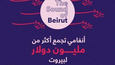 Photo of شريك DMS الحصري أنغامي تجمع تبرعات تفوق قيمتها المليون دولار في مبادرة The Sound Of Beirut