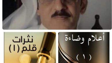 """Photo of الحلبي يصدر """" نثرات قلم"""" و""""أعلام وضاءة""""."""