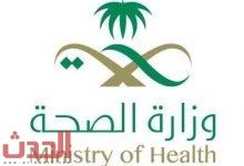 Photo of للسعوديين فقط.. الصحة تعلن عن توفر 72 وظيفة أخصائي غير طبيب