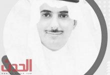 Photo of ترقية الدكتور الحراملة إلى رتبة البرفسوريه بجامعة حفر الباطن
