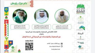 Photo of أمانة العاصمة المقدسة تنظم لقاءً افتراضياً للجمعيات والمؤسسات غير الربحية