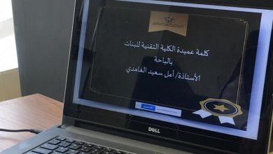 Photo of تقنية البنات بالباحة تهنئ المتدربات المتفوقات والحاصلات على التميز العلمي