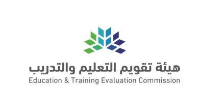 Photo of «تقويم التعليم» توضح الحد الأقصى لدخول اختبار القدرات العامة