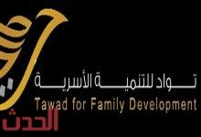 Photo of توادُّ للتنمية الأسرية تنتخب أعضاء جددا لمجلس إدارتها.